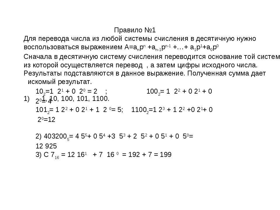 Правило №1 Для перевода числа из любой системы счисления в десятичную нужно...