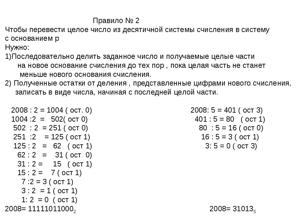 Правило № 2 Чтобы перевести целое число из десятичной системы счисления в си...