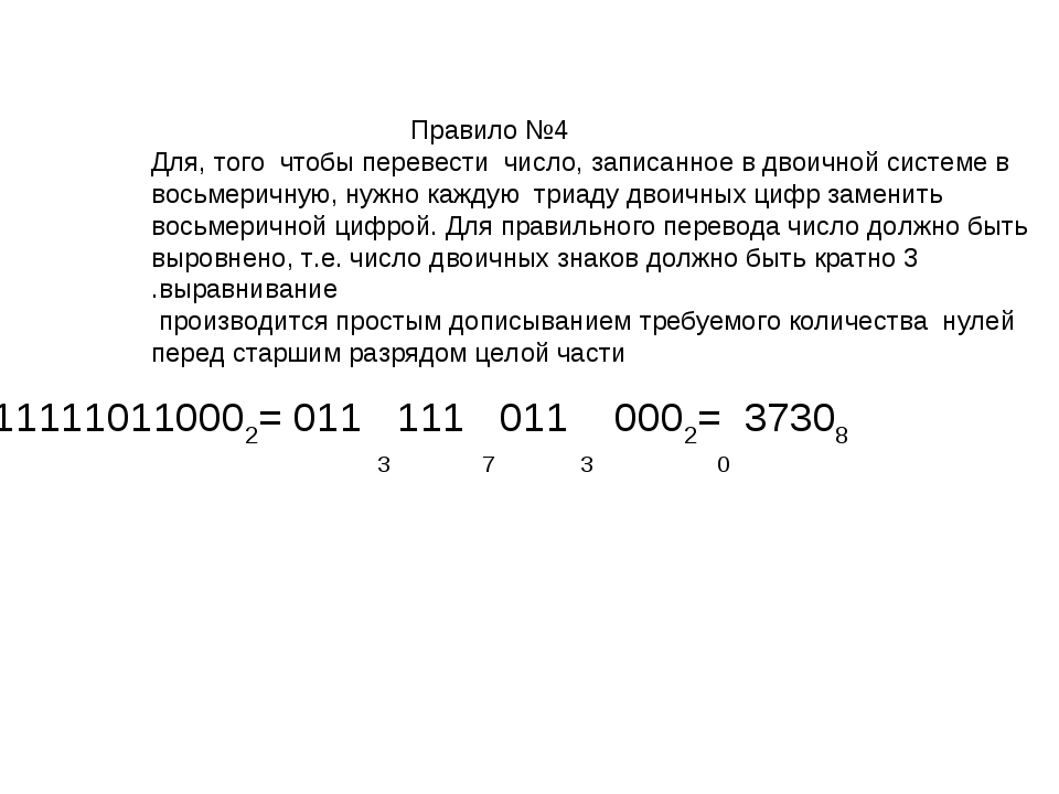 Правило №4 Для, того чтобы перевести число, записанное в двоичной системе в...