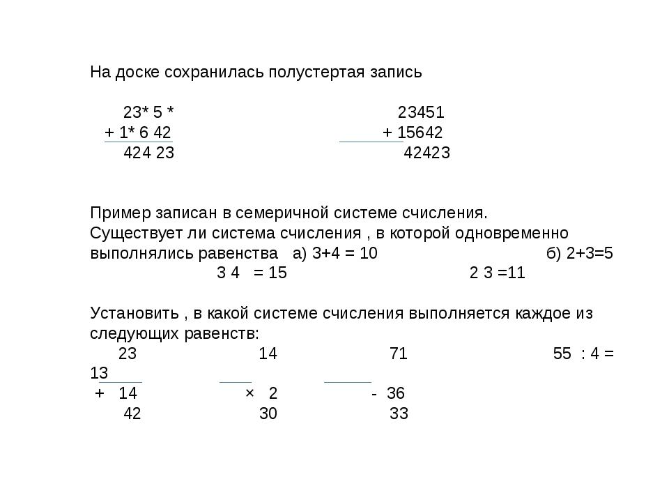 На доске сохранилась полустертая запись 23* 5 * 23451 + 1* 6 42 + 15642 424 2...