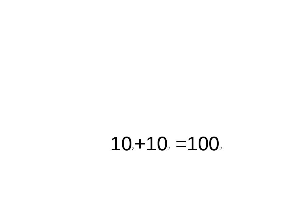 102+102 =1002