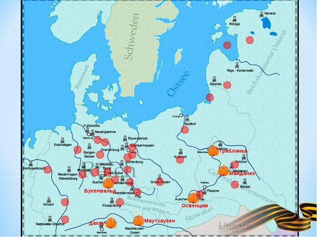 Треблинка Майданек Освенцим Маутхаузен Дахау Бухенвальд