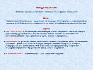 Методическая тема: «Проектно-исследовательская деятельность на уроках технол