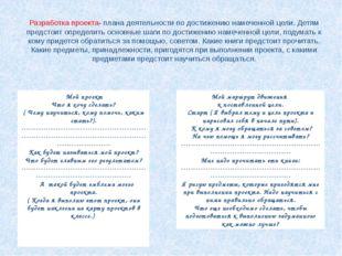 Разработка проекта- плана деятельности по достижению намеченной цели. Детям п