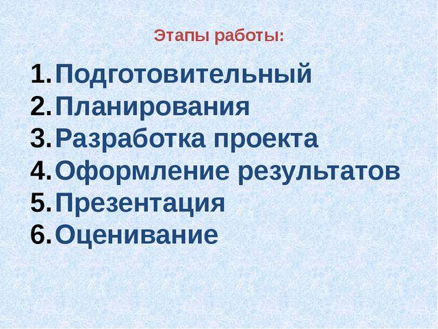Этапы работы: Подготовительный Планирования Разработка проекта Оформление ре...