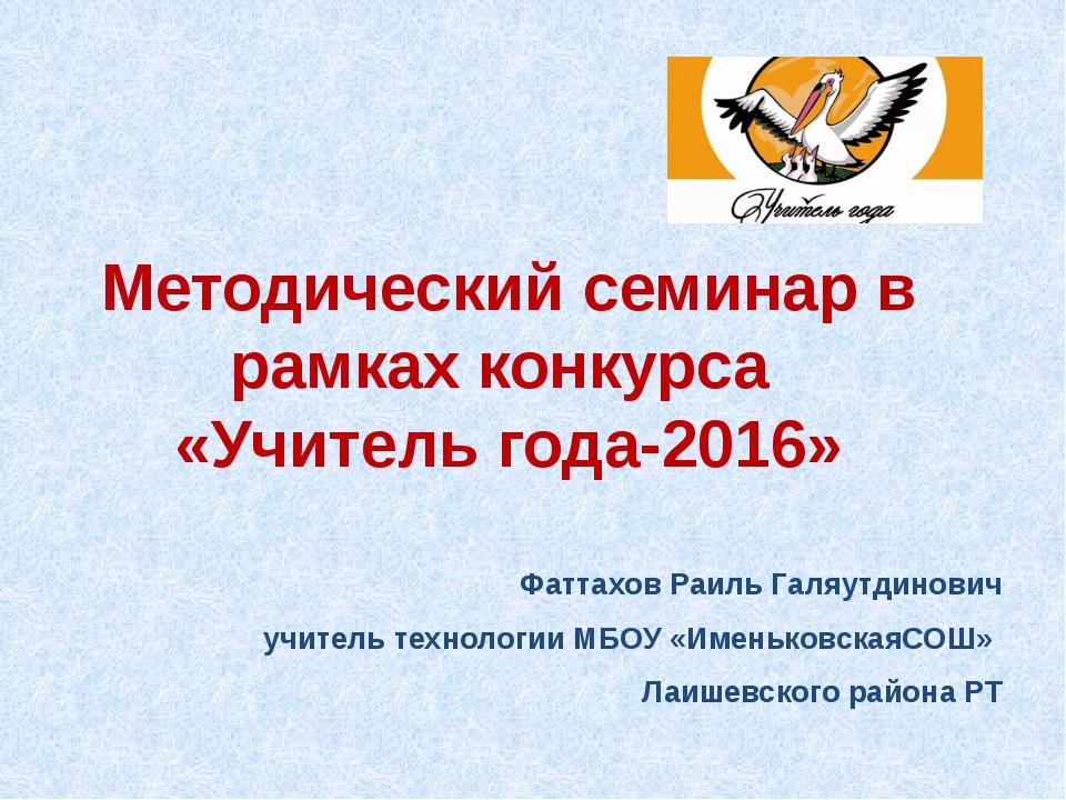 Методический семинар в рамках конкурса «Учитель года-2016» Фаттахов Раиль Гал...
