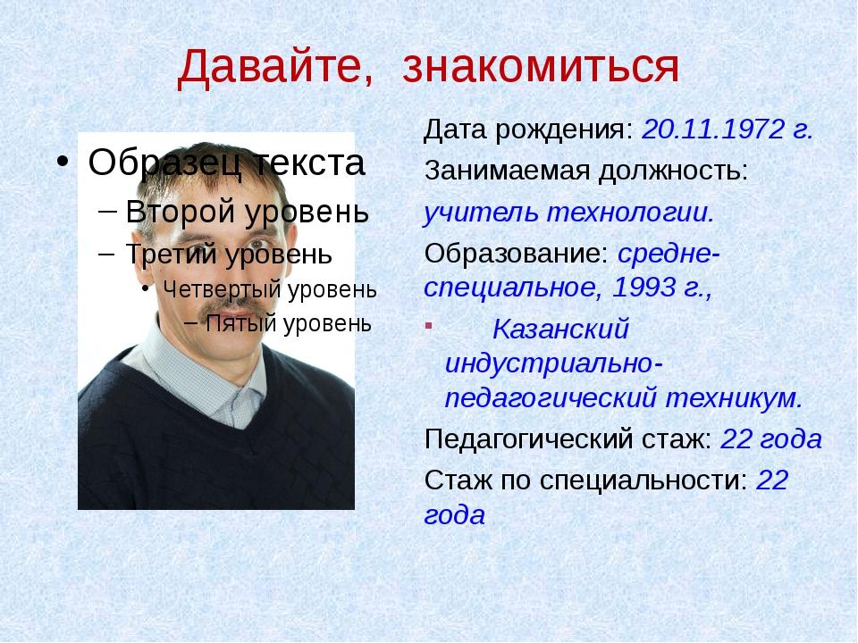 Давайте, знакомиться Дата рождения: 20.11.1972 г. Занимаемая должность: учите...