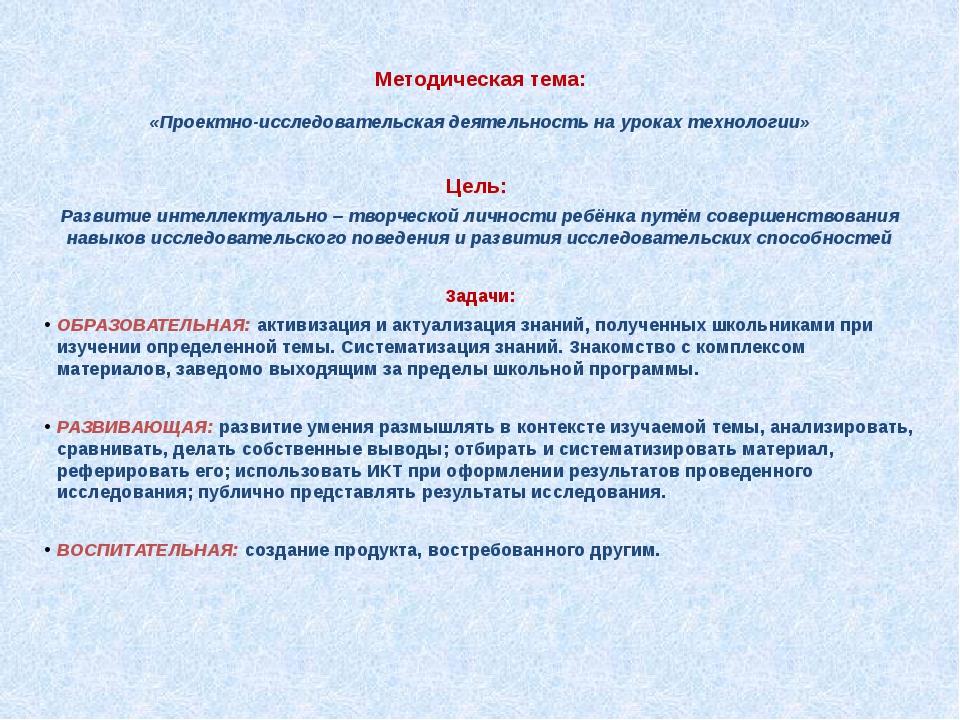 Методическая тема: «Проектно-исследовательская деятельность на уроках технол...