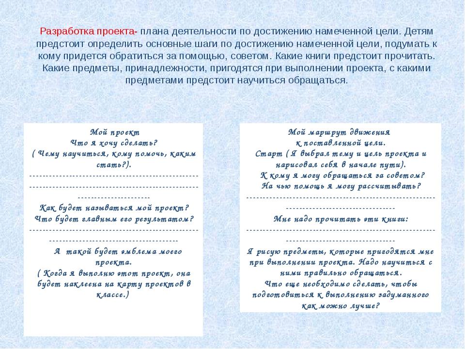 Разработка проекта- плана деятельности по достижению намеченной цели. Детям п...