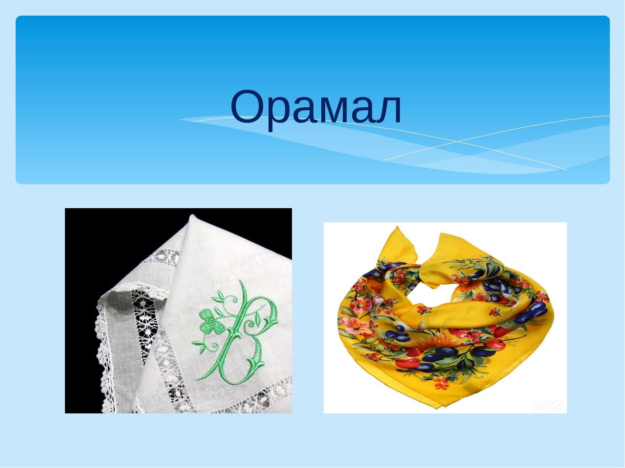 Орамал