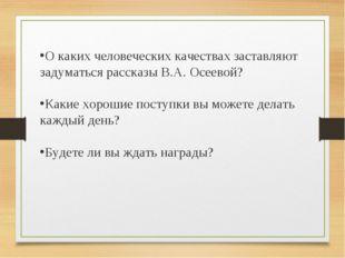 О каких человеческих качествах заставляют задуматься рассказы В.А. Осеевой? К