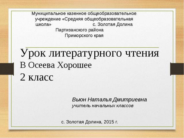 ПРЕЗЕНТ 2 КЛАСС ОСЕЕВА ПОЧЕМУ ШКОЛА РОССИИ СКАЧАТЬ БЕСПЛАТНО