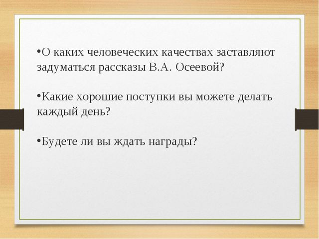 О каких человеческих качествах заставляют задуматься рассказы В.А. Осеевой? К...