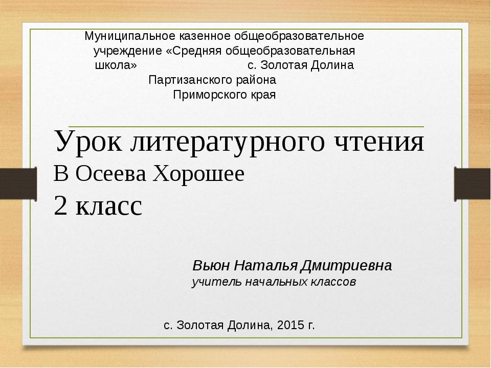 Урок литературного чтения В Осеева Хорошее 2 класс Муниципальное казенное общ...