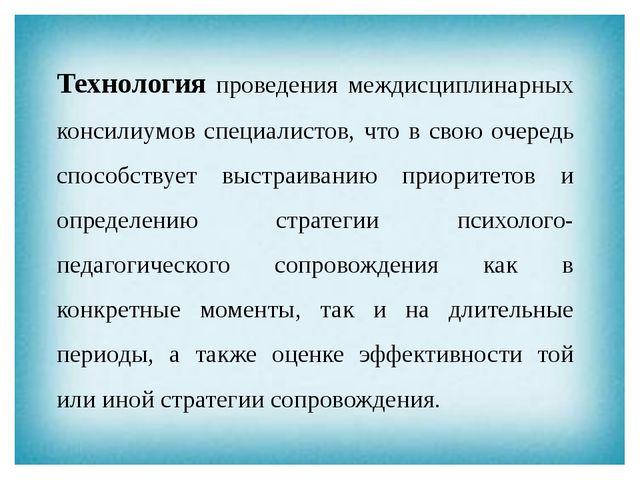 Технология проведения междисциплинарных консилиумов специалистов, что в свою...