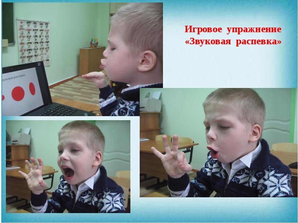 Игровое упражнение «Звуковая распевка»