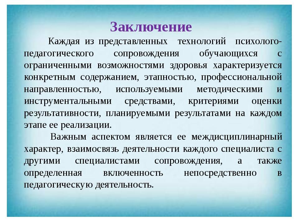 . Заключение Каждая из представленных технологий психолого-педагогического с...