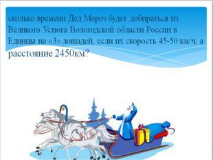 сколько времени Дед Мороз будет добираться из Великого Устюга Вологодской обл