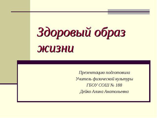 Здоровый образ жизни Презентацию подготовила Учитель физической культуры ГБОУ...