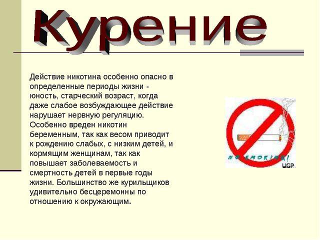Действие никотина особенно опасно в определенные периоды жизни - юность, ста...
