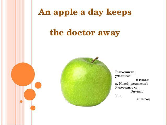 An apple a day keeps the doctor away Выполнили учащиеся 9 класса п. Новобирюс...