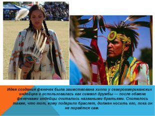 Идея создания фенечек была заимствована хиппи у североамериканских индейцев и