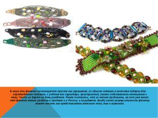 В наши дни фенечки используются просто как украшение, их обычно плетут в каче