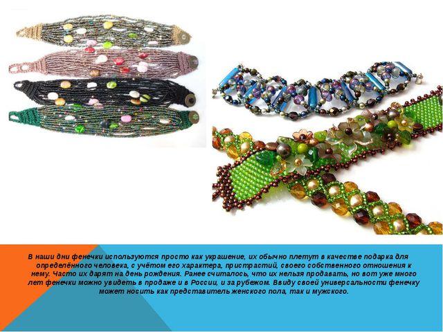В наши дни фенечки используются просто как украшение, их обычно плетут в каче...