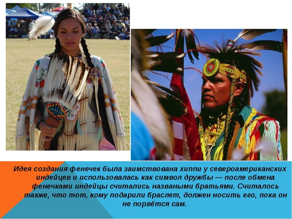 Идея создания фенечек была заимствована хиппи у североамериканских индейцев и...