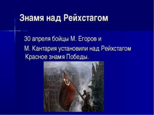 Знамя над Рейхстагом 30 апреля бойцы М. Егоров и М. Кантария установили над Р