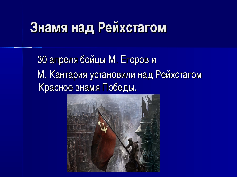 Знамя над Рейхстагом 30 апреля бойцы М. Егоров и М. Кантария установили над Р...