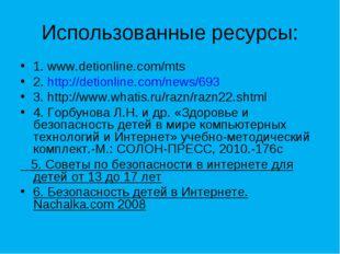 Использованные ресурсы: 1. www.detionline.com/mts 2. http://detionline.com/ne