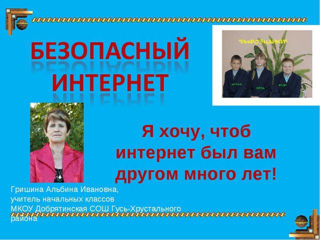 Гришина Альбина Ивановна, учитель начальных классов МКОУ Добрятинская СОШ Гу...