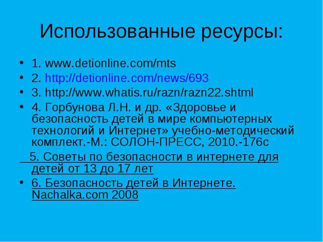 Использованные ресурсы: 1. www.detionline.com/mts 2. http://detionline.com/ne...