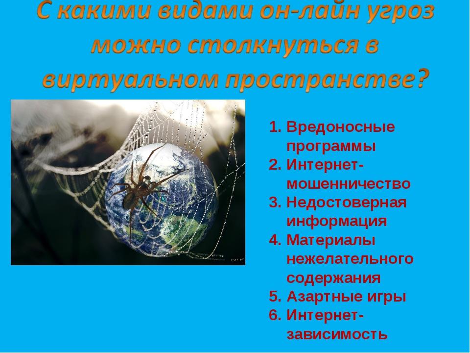 Вредоносные программы Интернет-мошенничество Недостоверная информация Материа...