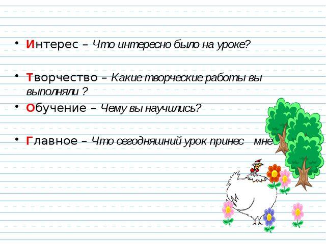 Интерес – Что интересно было на уроке? Творчество – Какие творческие работы в...