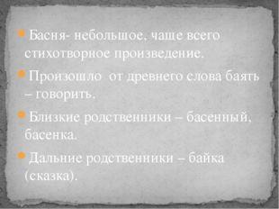 Басня- небольшое, чаще всего стихотворное произведение. Произошло от древнего