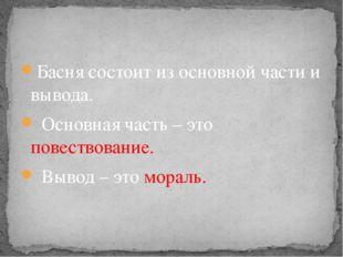 Басня состоит из основной части и вывода. Основная часть – это повествование.