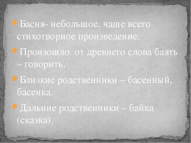 Басня- небольшое, чаще всего стихотворное произведение. Произошло от древнего...