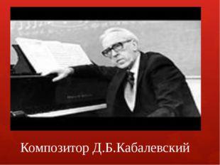Композитор Д.Б.Кабалевский