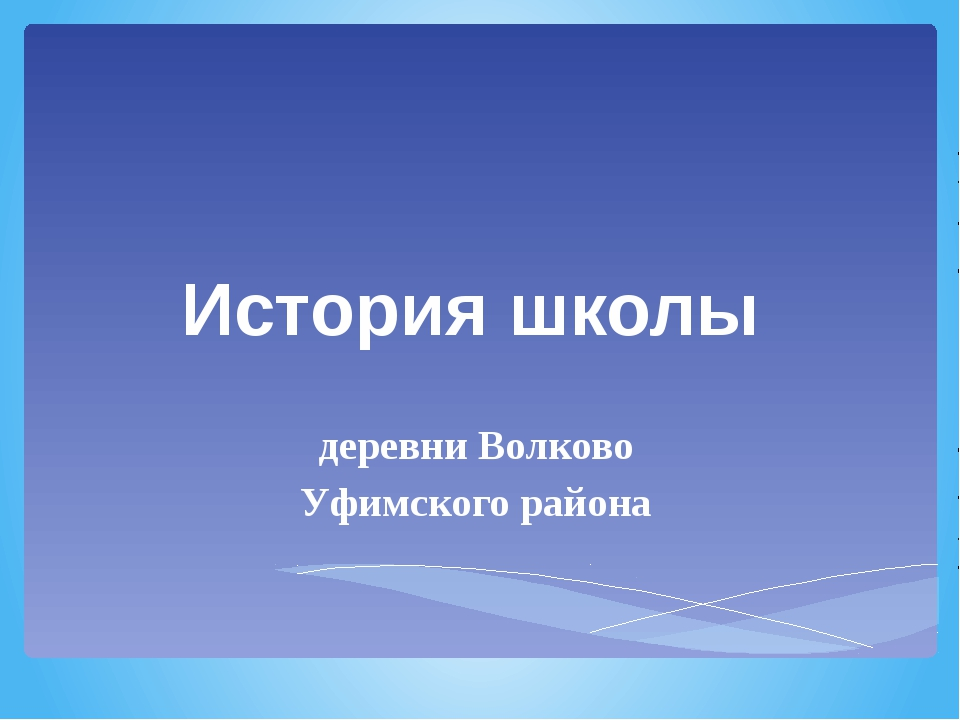История школы  деревни Волково Уфимского района