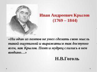 Иван Андреевич Крылов (1769 – 1844) «Ни один из поэтов не умел сделать свою м