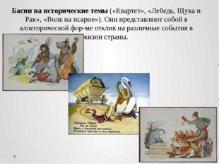 Басни на исторические темы («Квартет», «Лебедь, Щука и Рак», «Волк на псарне»
