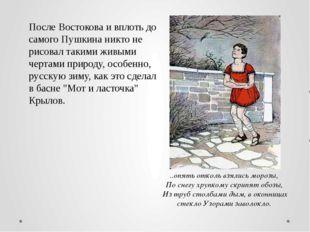 После Востокова и вплоть до самого Пушкина никто не рисовал такими живыми чер