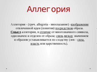 Аллегория Аллегория - (греч. allegoria - иносказание) -изображениеотвлеченно