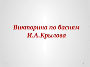 Викторина по басням И.А.Крылова