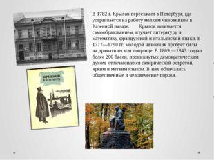 В 1782 г. Крылов переезжает в Петербург, где устраивается на работу мелким чи