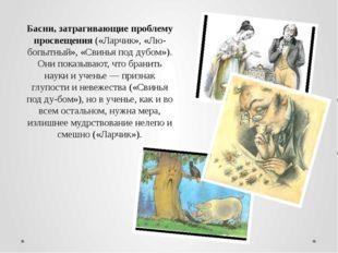 Басни, затрагивающие проблему просвещения («Ларчик», «Любопытный», «Свинья п