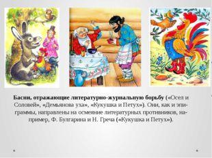 Басни, отражающие литературно-журнальную борьбу («Осел и Соловей», «Демьянова