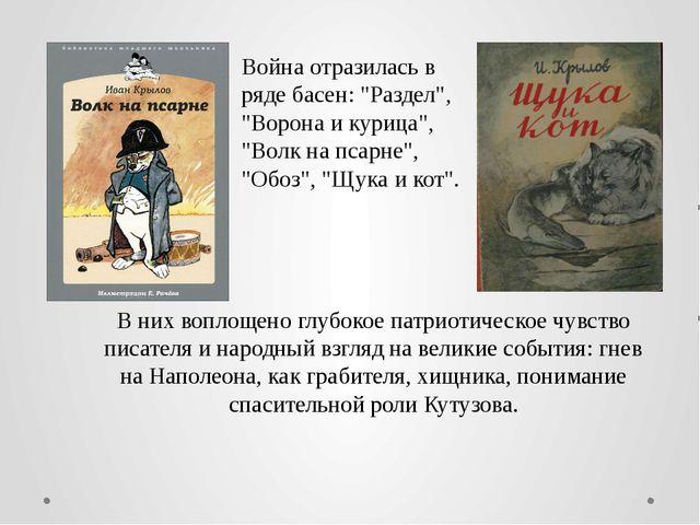 """Война отразилась в ряде басен: """"Раздел"""", """"Ворона и курица"""", """"Волк на псарне"""",..."""